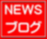 拡大防止営業案内.JPG