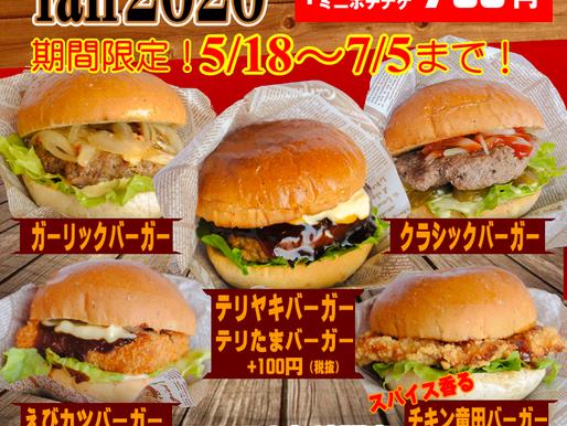 コローレ再始動!!バーガーフェア2020