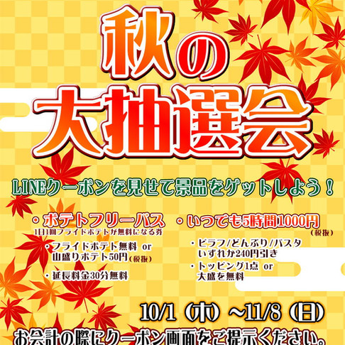 【キャンペーン】コローレ秋の大抽選会