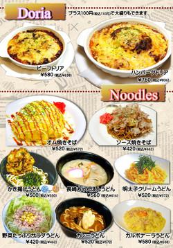 ②ドリア・麺類