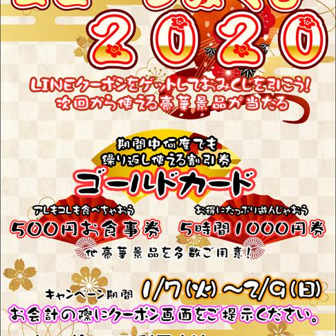 【キャンペーン】開運コローレみくじ2020