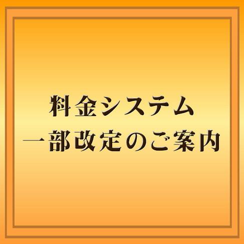 【コローレ全店料金システムの一部改定のご案内】