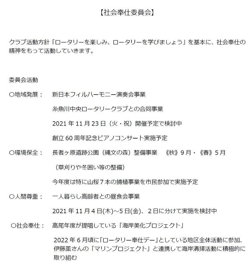2021-22_社会奉仕委員会.JPG