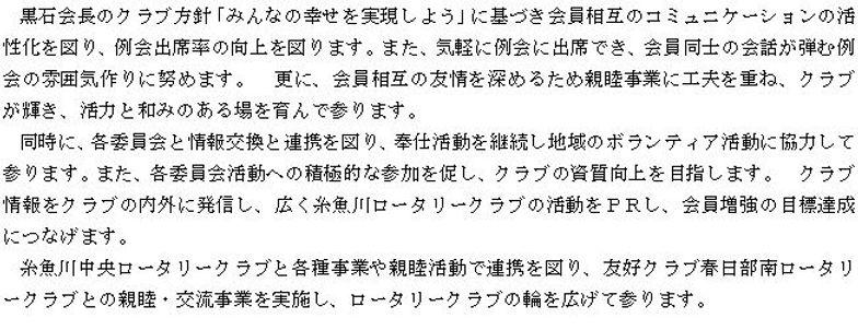 kurabuhoushi_02.JPG