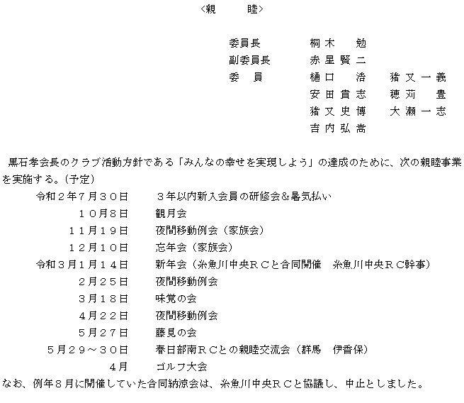 shinboku_2020.JPG