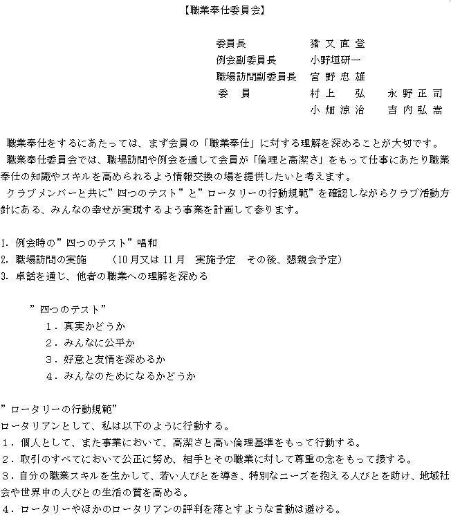 shokugyou_2020.JPG