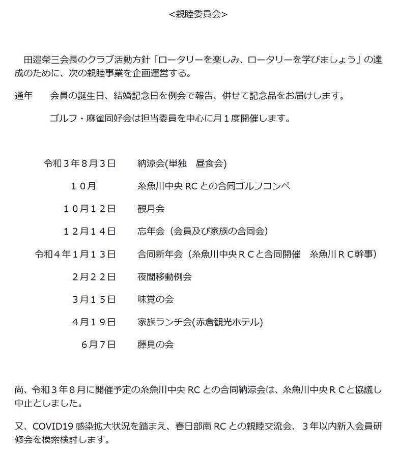 2021-22_親睦委員会.JPG