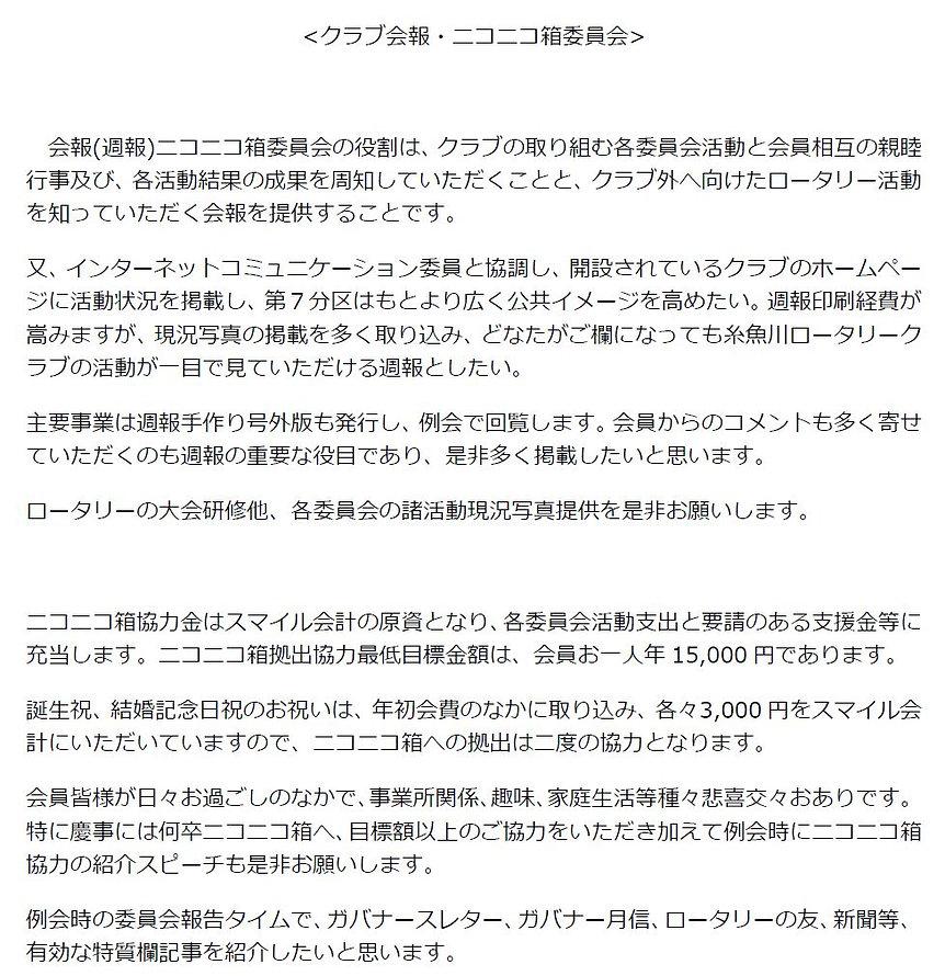 2021-22_クラブ会報・ニコニコ箱委員会.JPG