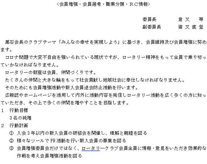 kaiinzoukyou_2020.JPG