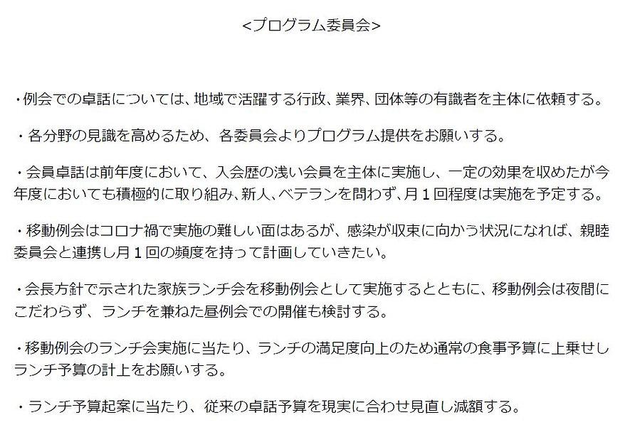 2021-22_プログラム委員会.JPG