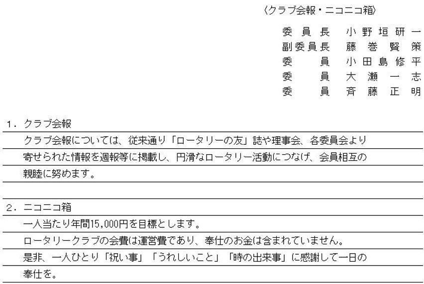 2019_06_クラブ会報委員会.JPG