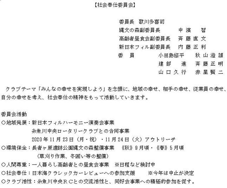 shakaihoushi_2020.JPG