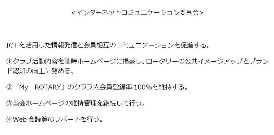 2021-22_インターネット委員会.JPG