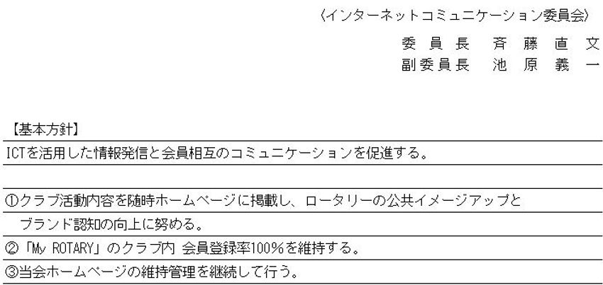2019_07_インターネット委員会.JPG