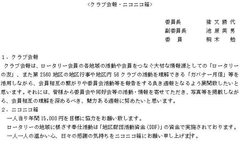kurabukaihou_2020.JPG