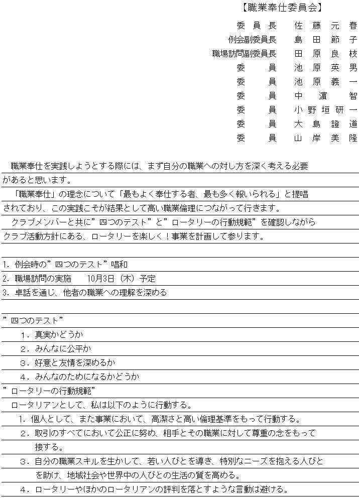 2019_08_職業奉仕委員会.JPG