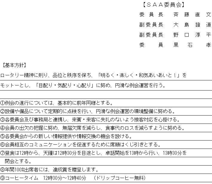 2019_01_SAA委員会.JPG