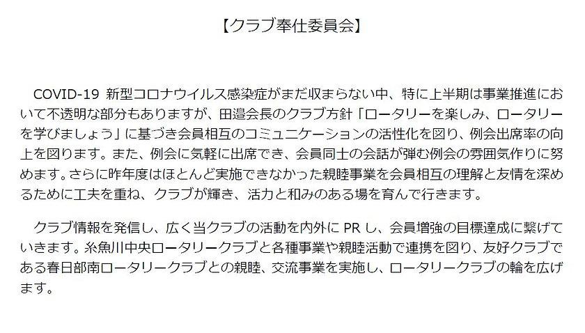 2021-22_クラブ奉仕委員会.JPG