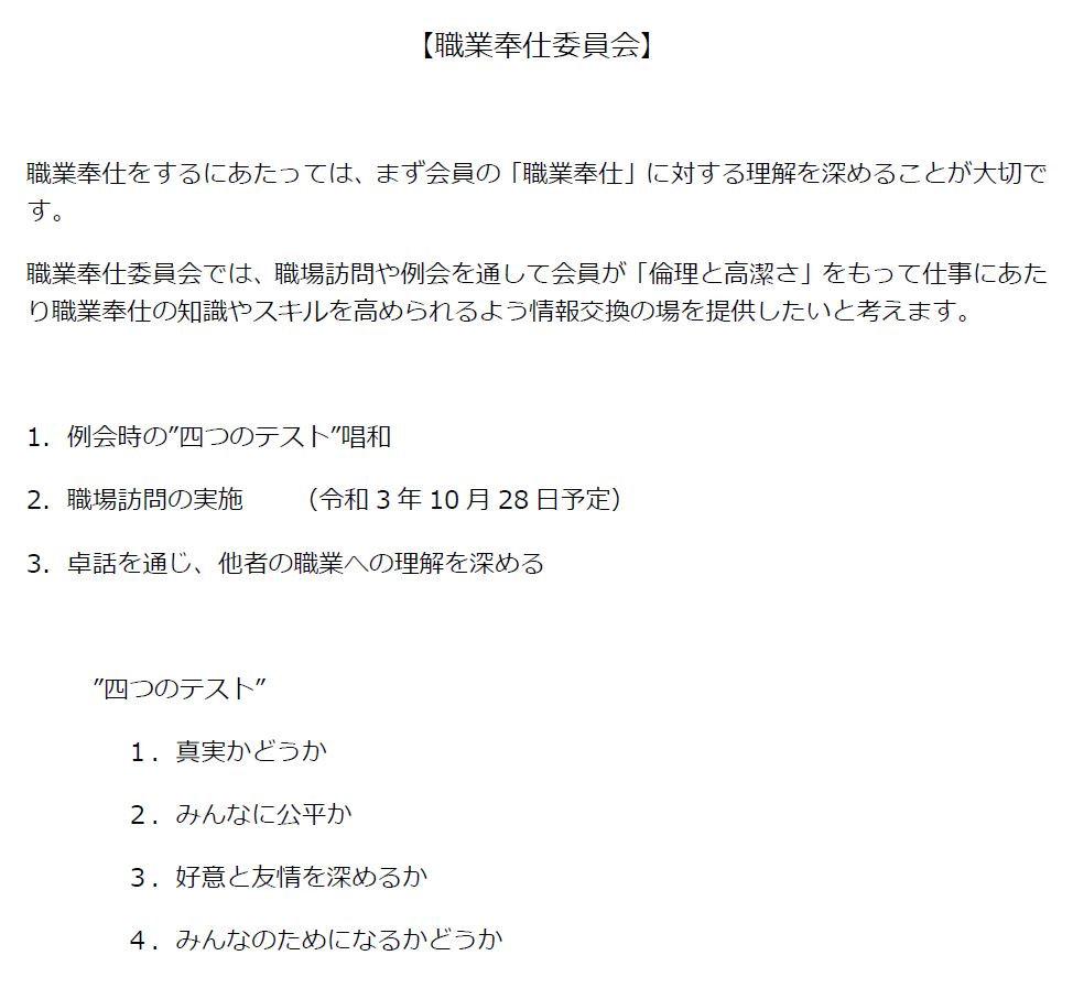 2021-22_職業奉仕委員会.JPG