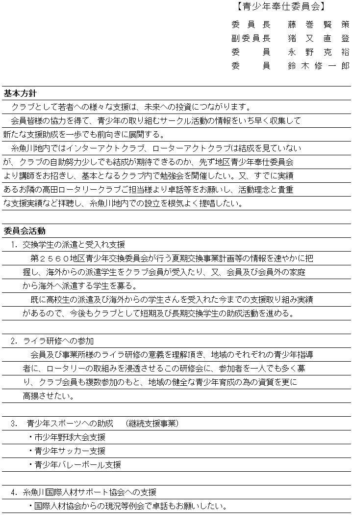 2019_11_青少年奉仕委員会.JPG