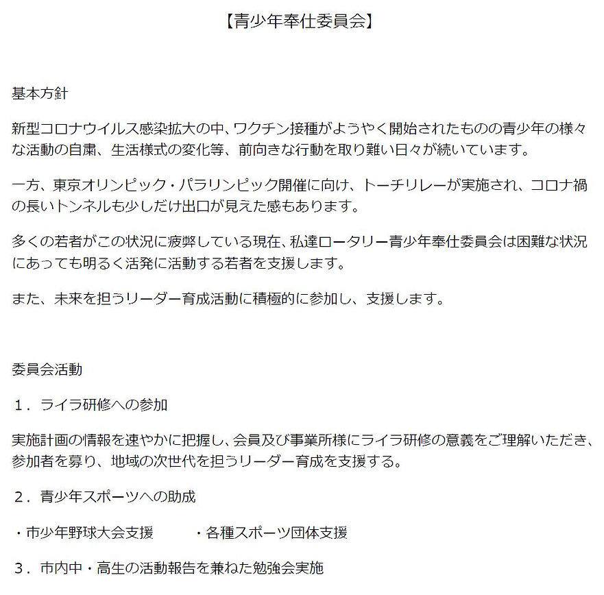 2021-22_青少年奉仕委員会.JPG
