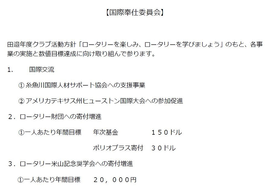 2021-22_国際奉仕委員会.JPG