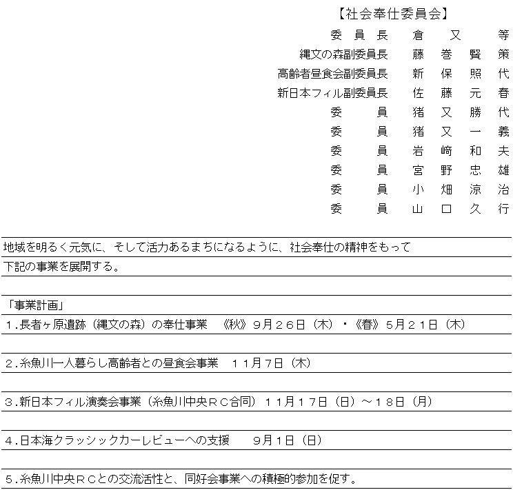 2019_09_社会奉仕委員会.JPG