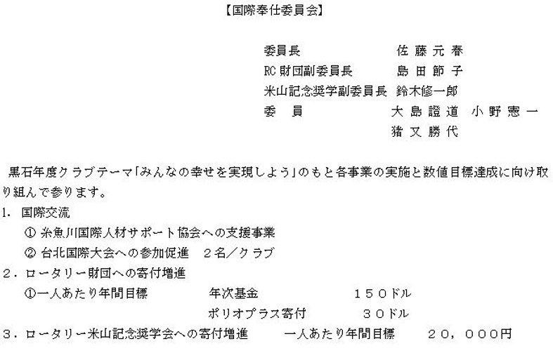 kokusaihoushi_2020.JPG