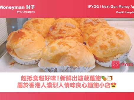 【Jengshit 好西】超抵食超好味!新鮮出爐菠蘿飽🍍🍞屬於香港人濃烈人情味良心麵飽小店😍