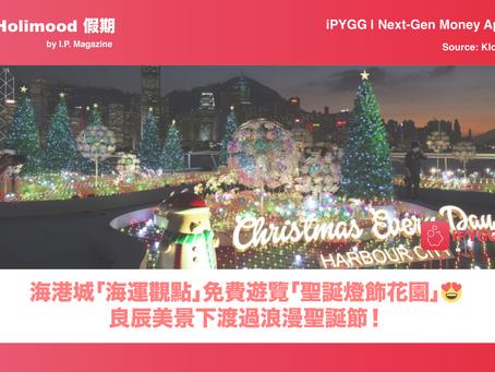 【Holimood 假期】海港城「海運觀點」免費遊覽「聖誕燈飾花園」