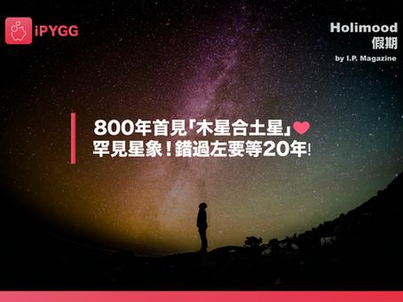 【Holimood 假期】罕見星象!800年首見「木星合土星」❤錯過左要等20年