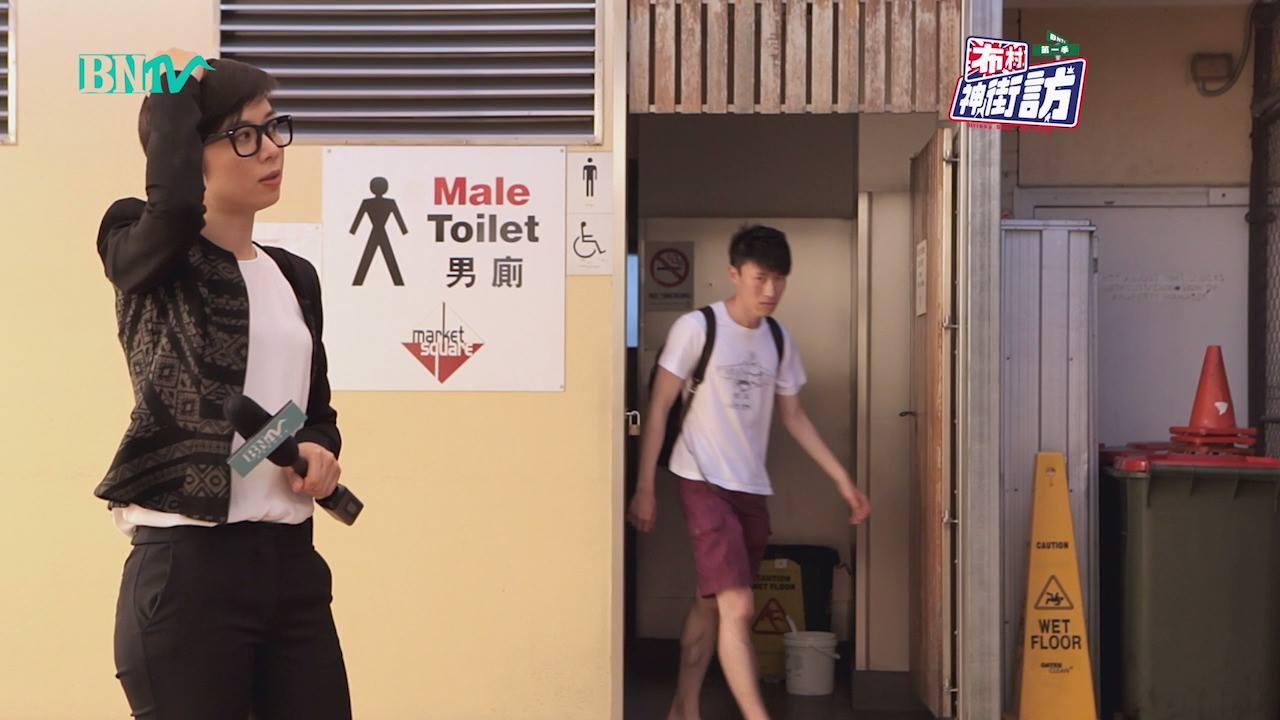 BNTV《布村神街訪》 男生上廁所的安全距離