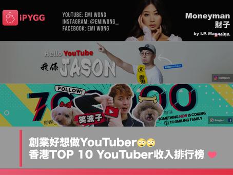 【Moneyman財子】創業好想做YouTuber🤤🤤香港TOP 10 YouTuber收入排行榜 ❤