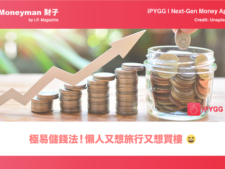 【Moneyman財子】極易儲錢法!懶人又想旅行又想買樓