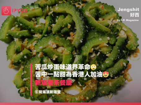 【Jengshit 好西】苦瓜炒蛋味道界革命🤤苦中一點甜為香港人加油😍