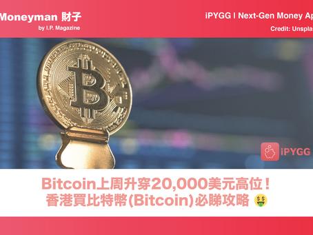 【Moneyman財子】香港買比特幣(Bitcoin)必睇攻略