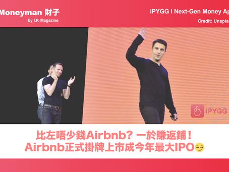 【Moneyman財子】比左唔少錢Airbnb? 一於賺返鋪!Airbnb正式掛牌上市成今年最大IPO