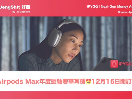 【Jengshit 好西】Airpods Max年度壓軸奢華耳機😍12月15日開訂!