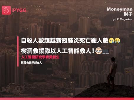 【Moneyman財子】自殺人數超越新冠肺炎死亡總人數😢😭華裔學者以人工智能救人!💻