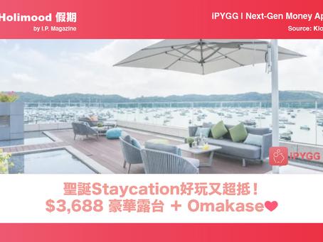 【Holimood 假期】聖誕Staycation好玩又超抵!$3,688 豪華露台 + Omakase
