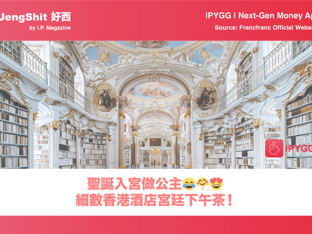 【Jengshit 好西】聖誕入宮做公主😂🤗😍 細數香港酒店宮廷下午茶!