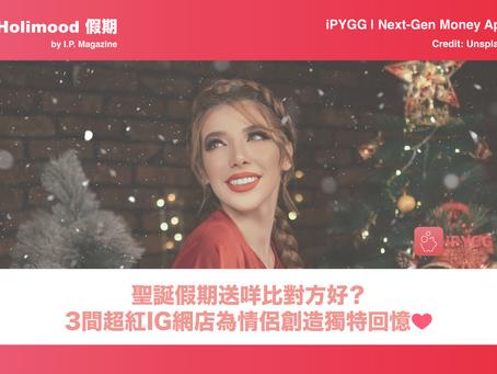 【Holimood 假期】聖誕假期送咩比對方好?3間超紅IG網店為情侶創造獨特回憶❤