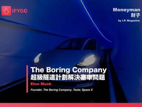 【Moneyman財子】The Boring Company超級隧道計劃解決塞車問題