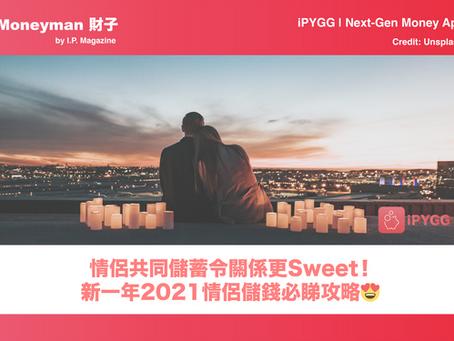 【Moneyman財子】情侶共同儲蓄令關係更Sweet!新一年2021情侶儲錢必睇攻略😍
