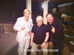 Сергей Чаплинский и Юрий Антонов