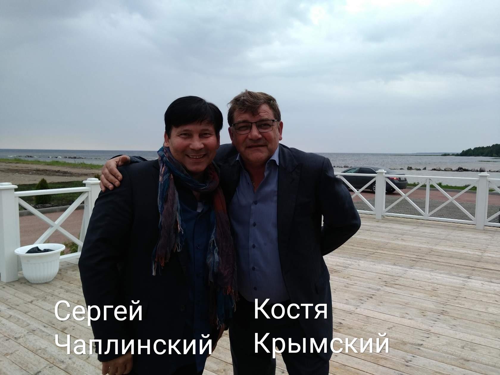Сергей Чаплинский и Костя Крымский