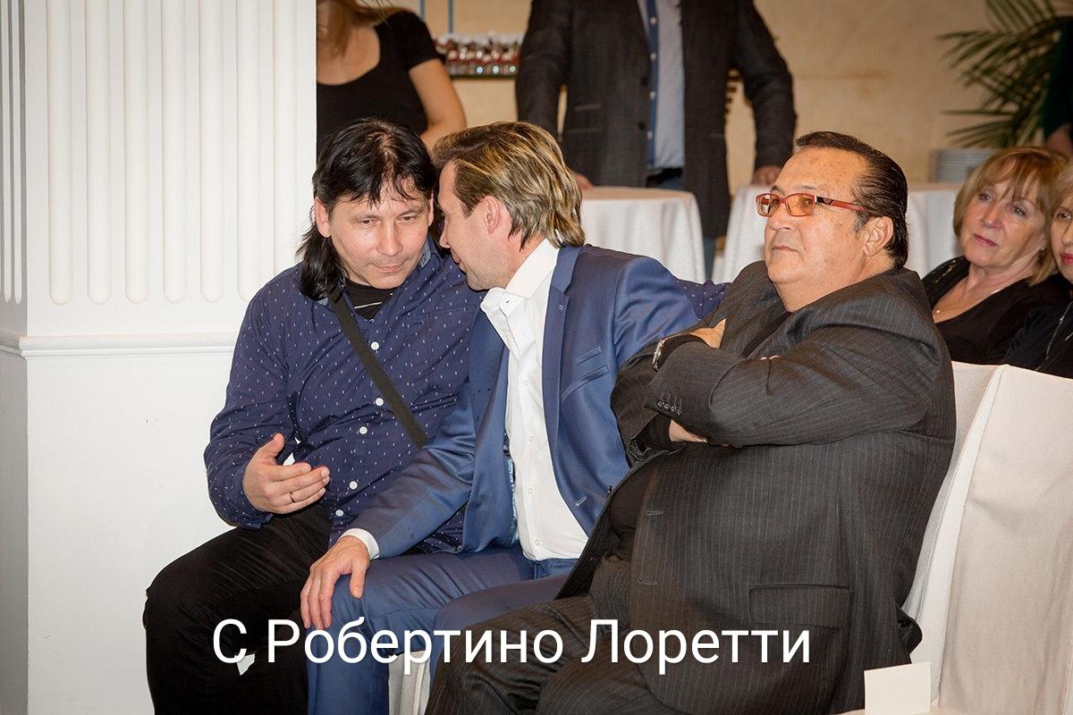 Сергей Чаплинский и Робертино Лоретти