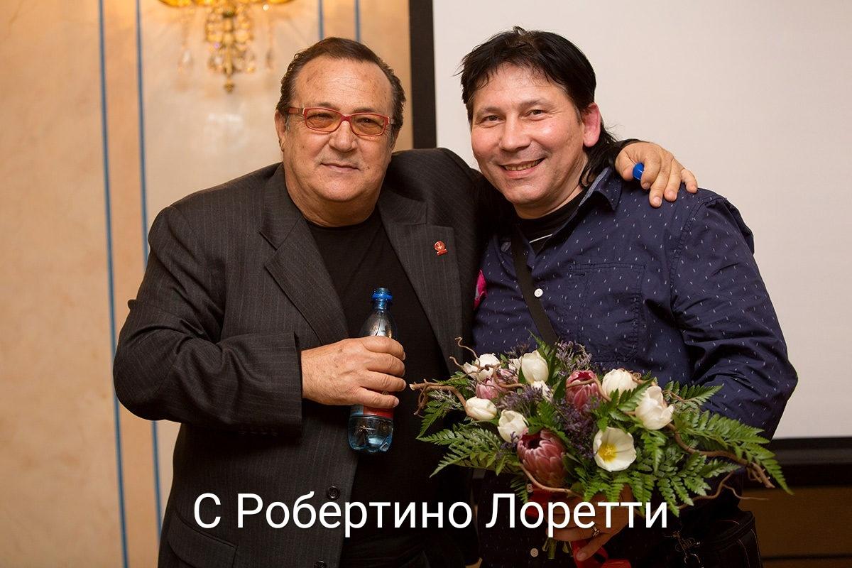 Робертино Лоретти и Сергей Чаплинский