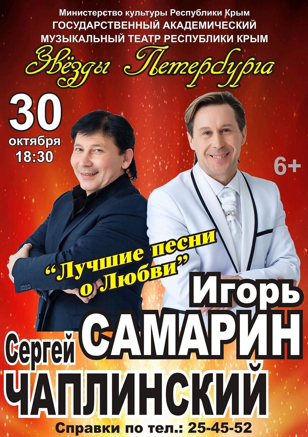 Афиша нашего концерта в Симферополе в музыкальном театре