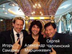 Самарин, Марцинкевич, Чаплинский,